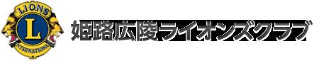 姫路広陵ライオンズクラブ Logo